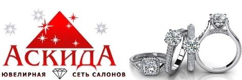Ювелирные Магазины Белгород Официальный Сайт Каталог